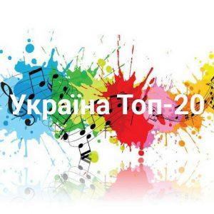E.K.A Топ 20 шоу Украины